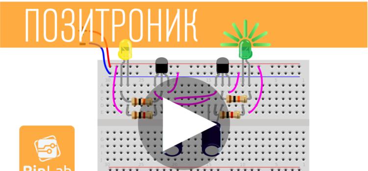 Наш видеообзор Позитроника